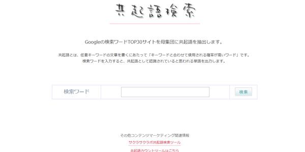 共起語検索