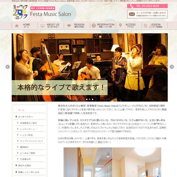 音楽教室のWEBサイト