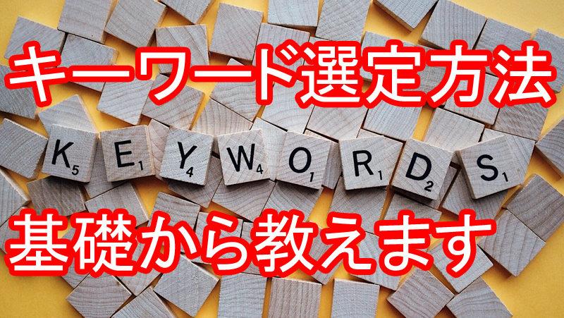 SEOキーワード選定方法