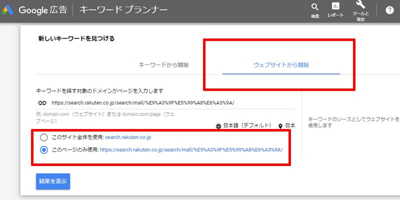 キーワードプランナーの検索