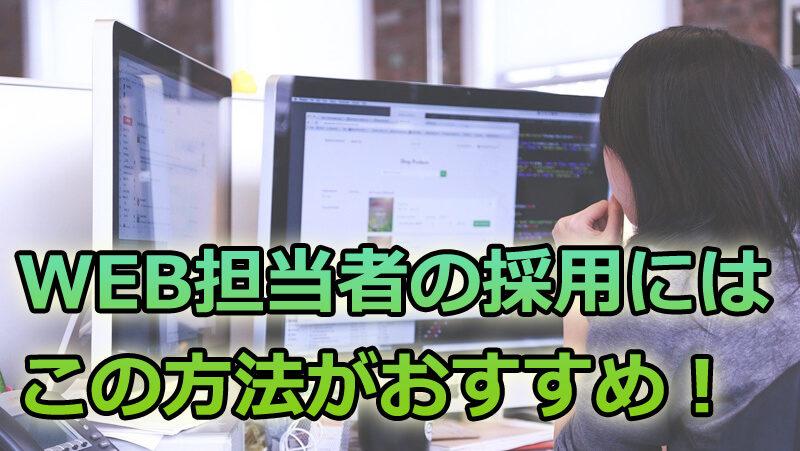 WEB担当者採用サイト