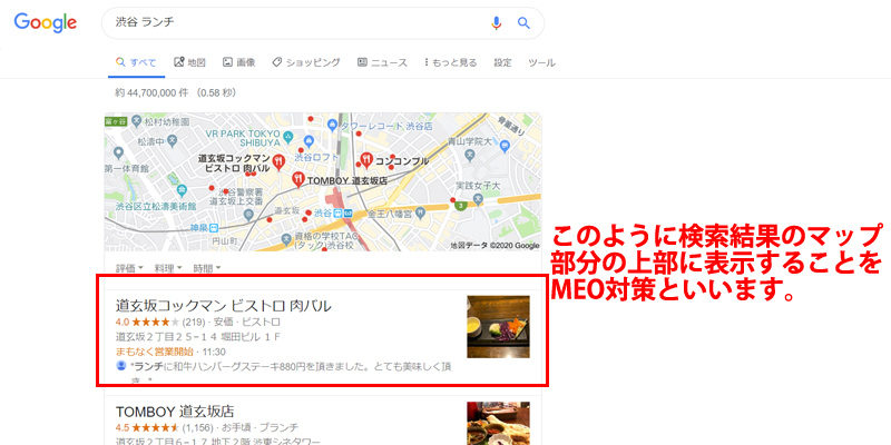 MEO対策の検索結果画像