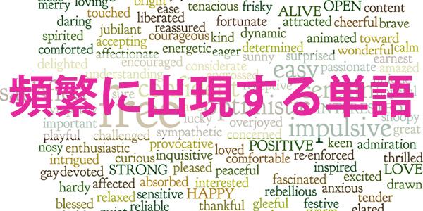 共起語の意味