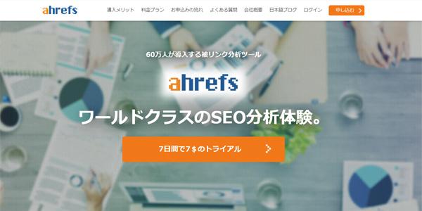 ahrefsのトップ