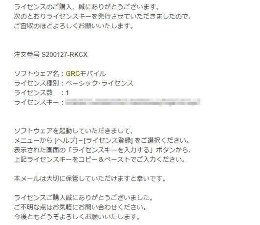 GRCライセンス購入メール文面