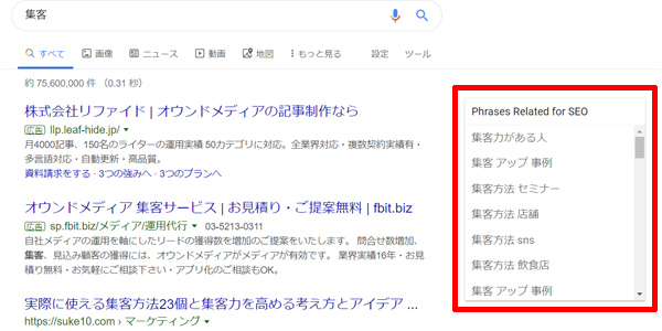 Search-phrases-related