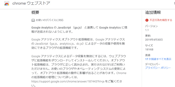 Google Analytics オプトアウト アドオン