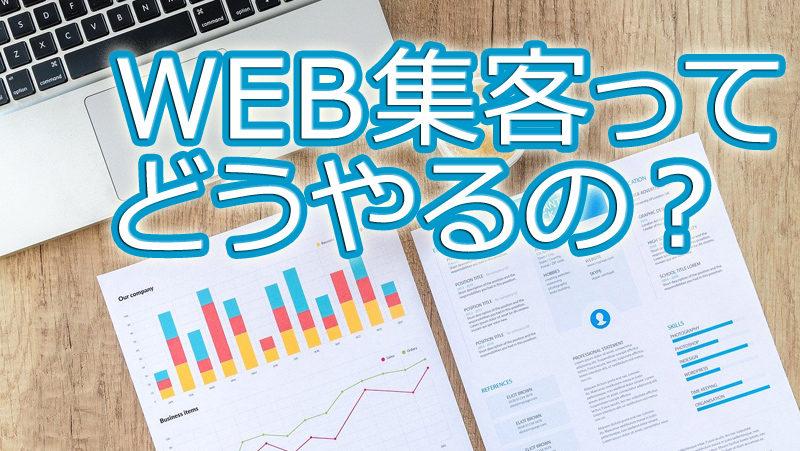初心者のWEB集客方法