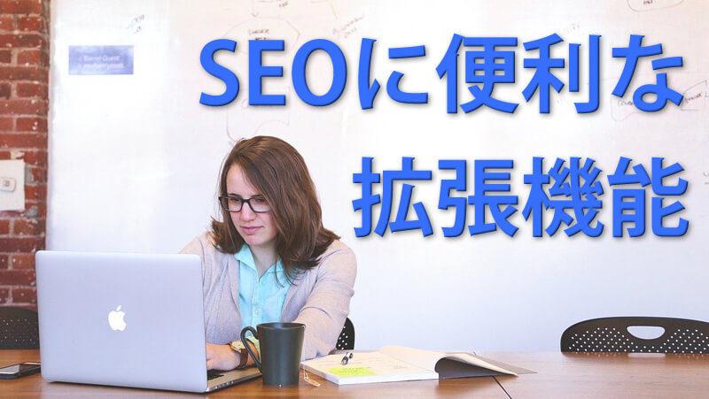 SEOに便利な拡張機能