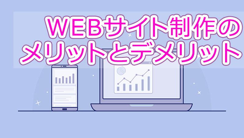 WEBサイト制作のメリット・デメリット