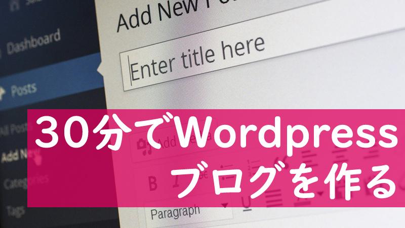 Wordpressブログ
