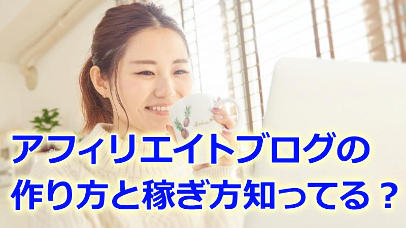 アフィリエイトブログ