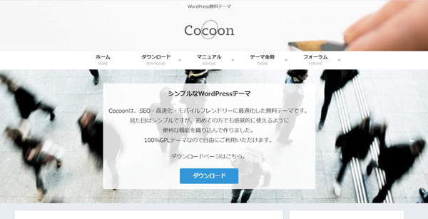 Cocoon テーマ