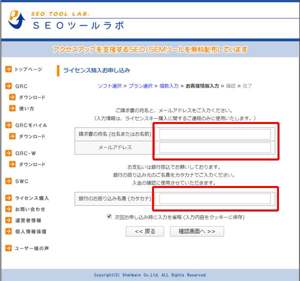 GRC 登録
