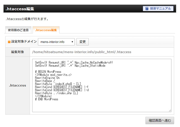 htaccessコード編集