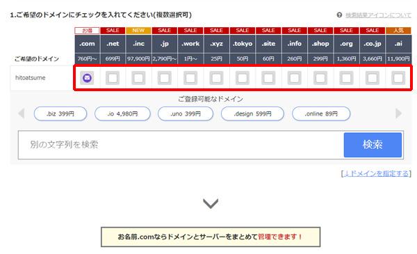 お名前.com ドメイン選択画面