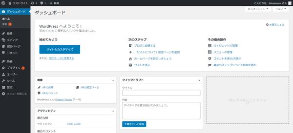 管理画面のトップページ